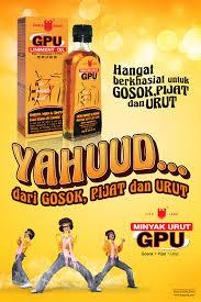 GPU Yahud